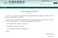 中国医师协会就鸿茅药酒事件声明全文:防止民事纠纷刑事化