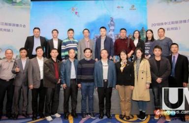 珠中江阳推介会在杭州举行
