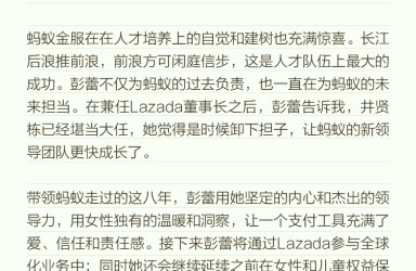 马云发内部信:彭蕾卸任蚂蚁金服董事长 由井贤栋兼任