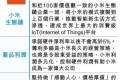 传小米下周提交上市申请 雷军承诺利润率永不逾5%