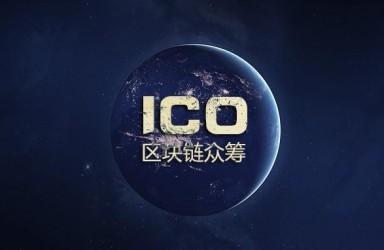 霍学文九问区块链:不要幻想ICO合法化