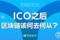 惊天诈骗 越南现ICO诈骗案 牵涉6.6亿美元