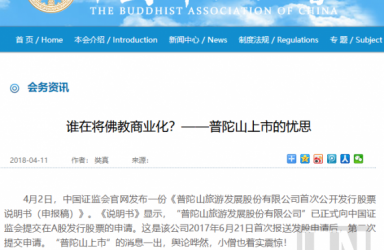 中国佛教协会怒批普陀山上市:借佛敛财 社会悲哀