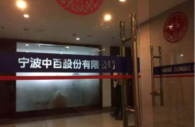 宁波中百董事长:青岛法院没有拍卖泽熙资产的计划