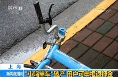 共享单车享年几岁?线上广告难撑 线下输血可能为零