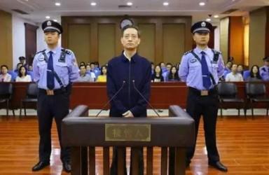 人保原总裁王银成受贿案宣判:获刑11年 曾被情人举报
