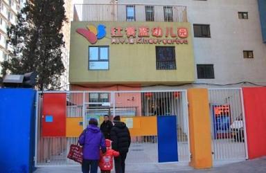 北京红黄蓝幼儿园虐童案最新进展:检方已提起公诉