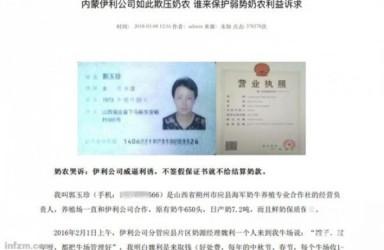 网上发帖指责伊利 山西奶农疑涉损害商誉罪被刑拘