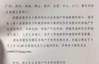 广东紧急点名万科恒大 意在搜集数据或出台楼市新政