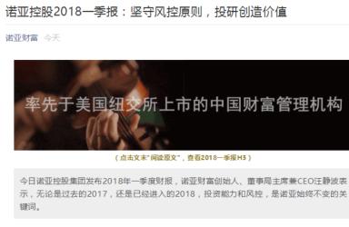 """诺亚控股遭香港证监会谴责罚款500万 一季报称""""坚守风控原则"""""""