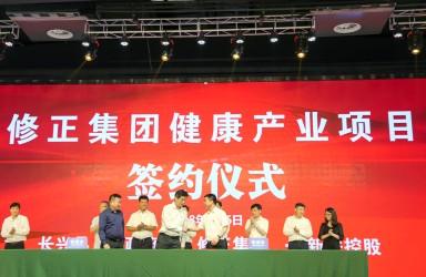 修正健康产业项目落户湖州 将打造浙江省百亿健康产业园