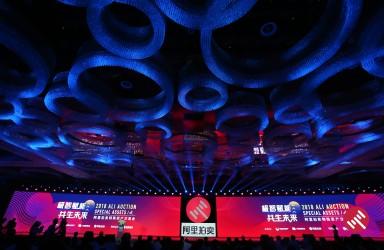 中国信达携手阿里巴巴举办 2018阿里拍卖特殊资产交易会
