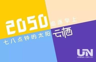 首届2050大会5月25日在云栖小镇举行