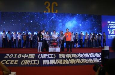 麒麟计划启动仪式在杭举行 成浙江首个跨境电商综合服务体系