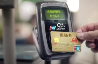 中国银联:银联卡免密支付限额由300元上调至1000元