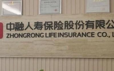 """保险公司""""上市梦""""蠢蠢欲动: 中融人寿欲3年后启动IPO""""翻身"""""""