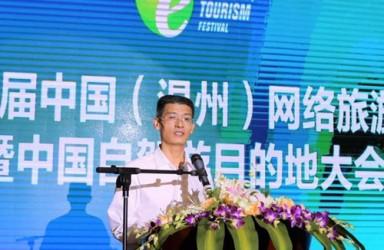 """""""智慧+自驾""""引领温州网络旅游节创新"""