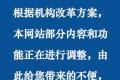 银保监官网根据机构改革方案调整功能 改革加速落地