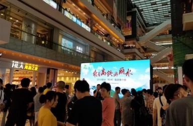 """""""乘着高铁游丽水"""" 10条康养特色旅游线路杭州推介"""