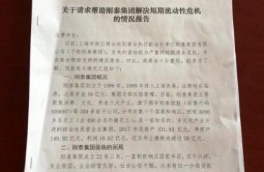 """""""蹊跷""""的呈上海市长求助信:未出面的刚泰集团否认 出头的商会却沉默"""