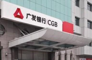 天津银监局连发5张黄牌:广发、招行、兴业、平安被罚