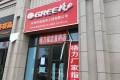 杭州一格力空调经销商卷钱跑路 上百家庭被坑数百万