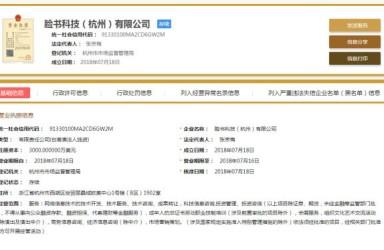 """继注册""""脸谱""""商标后 Facebook在杭州设立独资公司"""