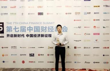 华侨财富荣膺中国财经峰会行业影响力品牌奖