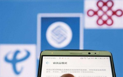 湖南工商认定流量不限量属虚假广告 责令三大运营商停止发布