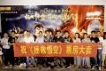美视众乐电影新作《拯救悟空》首映式在永康市隆重举行