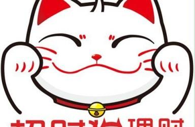 """累计标的额334亿招财猫""""良性退出"""" 杭州又一家P2P清盘"""