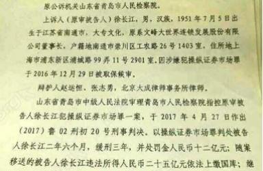徐翔操纵市场案中案:文峰股份原董事长被罚12亿判缓刑 至今分文未缴