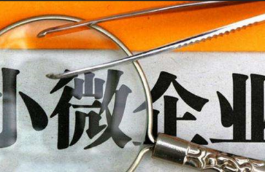 浙商银行发行200亿元小微企业金融债 助力小微开源降本