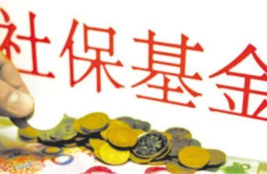 社保基金会三定方案落地 国资划转社保或超4万亿