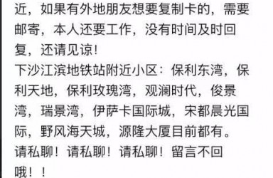 杭州媒体实测:15元网购门禁卡畅行多个品牌小区 保安不管
