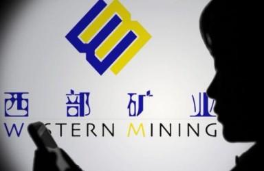西部矿业上市11年市值缩水1489亿 溢价3倍买亏损资产