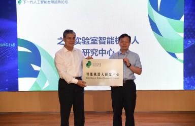 之江实验室成立一周年,人工智能高端论坛在杭举办