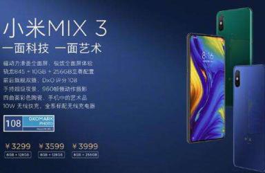 [原创]小米MIX3滑盖全面屏设计被指专利抄袭