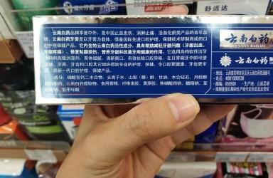 云南白药牙膏配方成分待厘清 增速放缓欲扩产纾困