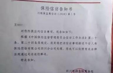 平安人寿员工辞职被要求先删同事微信 惊动银保监局