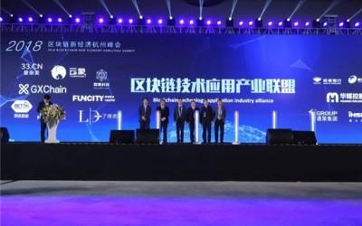 数字货币中国实验室落户杭州 杭州区块链产业园成立
