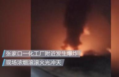 河北一化工公司附近凌晨发生爆炸 已致22人遇难22人受伤