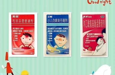 美敏伪麻溶液(艾畅)注销 儿童药说明书三年修改过百