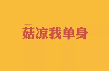 天猫榜单折射中国单身经济热:一人量商品成爆款