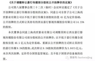 """东方明珠两次""""甩卖""""嘉行传媒无人问津 杨幂任股东不到两年估值缩水10亿"""