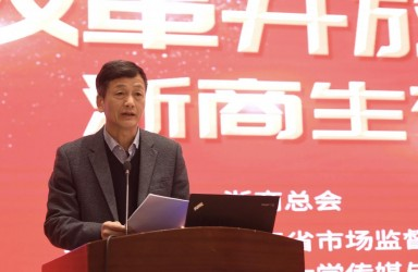《改革开放40周年浙商生存发展报告》在浙江杭州发布
