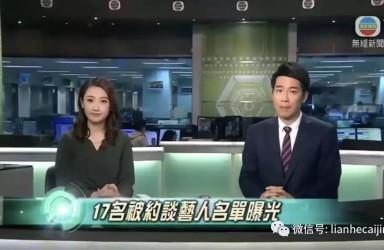 香港TVB:17名补税艺人名单曝光 新华社:不存在约谈