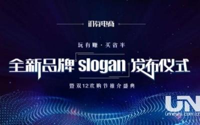 """""""玩有赚·买省半""""  新生代in有电商推出全新品牌slogan"""