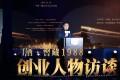 改革开放四十周年创业创新论坛在杭举行