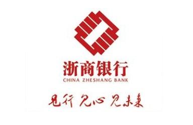 浙商银行:与民营经济共建银企命运共同体